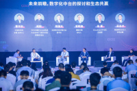 现场直击 | 生态圆桌论坛:未来前瞻,数字化中台的探讨和生态共赢