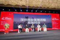 现场直击丨圆桌对话:深圳商业发展历程