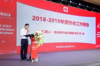 现场直击 | 深圳市零售商业行业协会2018-2019年度工作报告