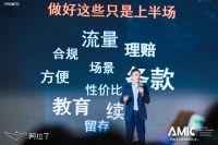 现场直击 | 刘佳明:小程序如何重构保险行业