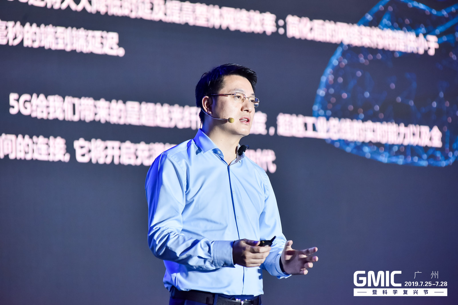 现场直击 | 谢旭辉:5G时代的科创服务新世界