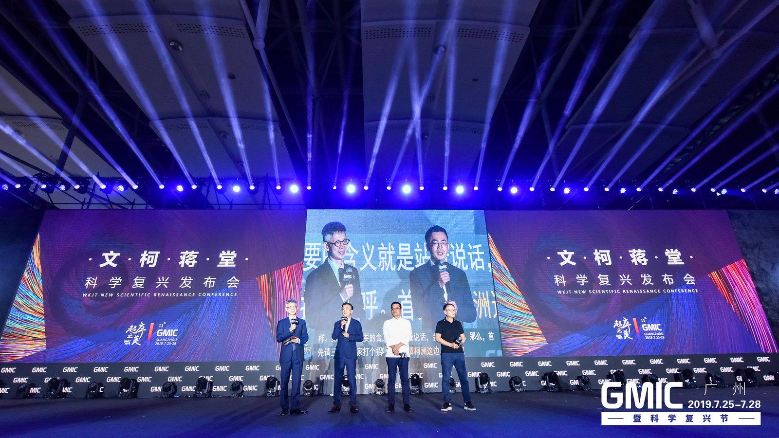 GMIC广州2019暨科学复兴节全球领袖峰会圆桌